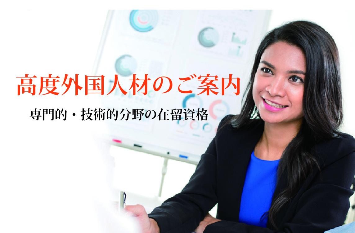 高度外国人材のご案内・専門的・技術的分野の在留資格