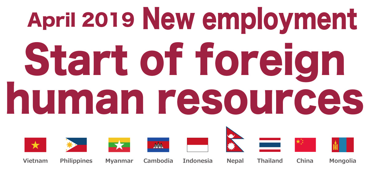 April 2019 New employment Start of foreign human resources